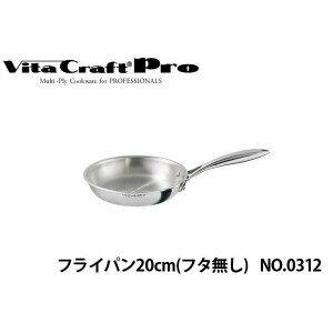 VitaCraftPro vitacraftpro 潘 20 釐米 (無蓋) NO.0312/ 潘這樣做一鍋 / 煎盤、 深煎鍋或深平底鍋和深鍋 /IH 相容 / 氣體火災