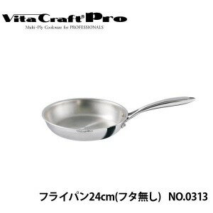 VitaCraftPro vitacraftpro 潘 24 釐米 (無蓋) NO.0313/ 潘這樣做一鍋 / 煎盤、 深煎鍋或深平底鍋和深鍋 /IH 相容 / 氣體火災