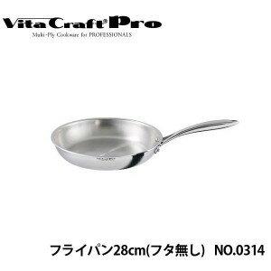 VitaCraftPro vitacraftpro 煎鍋 28 釐米 (無蓋) NO.0314/ 潘這樣做一鍋 / 煎盤、 深煎鍋或深平底鍋和深鍋 /IH 相容 / 氣體火災
