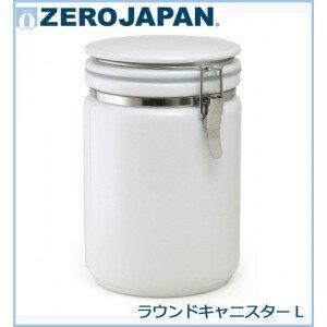 ZEROJAPAN(ゼロジャパン) ラウンドキャニスターL WH・ホワイト 保存容器 食品保存 雑貨 おしゃれ キャニスター シール容器 カフェ パッキン パスタ コーヒー ピクルス