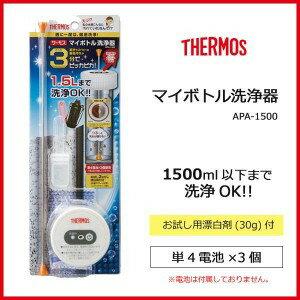 サーモス マイボトル洗浄器 APA-1500/ステンレスボトルクリーナー/