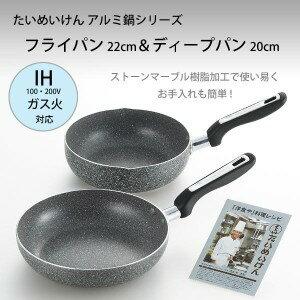 支持taimeiken IH的鋁鍋系列平底鍋22cm&深的麵包20cm TM-114/平底鍋/感到疼痛,鍋/炒,支持鍋/深型平底鍋/深的麵包/深的鍋/IH的/煤氣火/