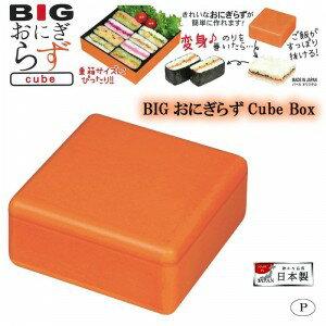 BIGおにぎらずCube Boxオレンジ C-460