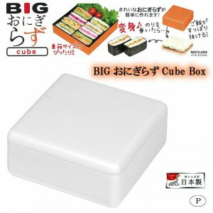 BIGおにぎらずCube Boxホワイト C-458
