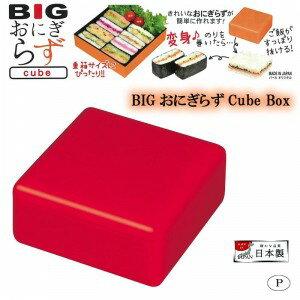 BIGおにぎらずCube Boxレッド C-459