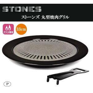 ストーンズ 丸型焼肉グリル33cm