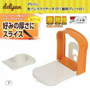 熟食店潘潘切片器指南 (與輔助板) D-600