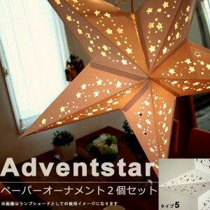 ペーパーオーナメント Adventstar(アドベントスター) 星型ランプシェード タイプ5 2個セット/ペンダントランプ/アジアン/ダイニング/天井照明/カフェ/モダン/アンティーク/