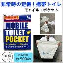 携帯用トイレ モバイル・ポケット 500ml吸収タイプ 1枚...