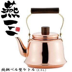 閆 3 銅鐘狀的水壺 (鏡面光潔度) 2.0 L 汽油只火 / 壺 / 水壺 / 不銹鋼鋼 / 流行 / 可愛時尚 / 乾淨 / 日本製造 /