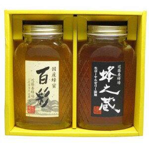 近藤養蜂場,幾百個系列禮盒套裝 (100︰ 蜂蜜,蜂王漿含有蜂蜜) 蜂蜜蜂蜜/蜂蜜 / 禮品 / 蜂王漿