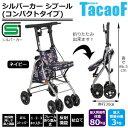幸和製作所 テイコブ(TacaoF) シルバーカー(コンパクトタイプ) シプール SICP02-NV ...