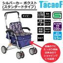 幸和製作所 テイコブ(TacaoF) シルバーカー(スタンダードタイプ) ボクスト SIST02-N ...