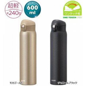 超軽ステンレスマグボトル(ワンタッチ栓) 600ml MBK-600 ステンレス 真空タンブラー 真空断熱 保温 保冷 マグ マグボトル ステンレスボトル 携帯 保温マグ ボトル タンブラー 水筒