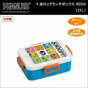 花生史努比 65 周年 4 片岩午餐盒 650 毫升 ypefl7 / 午餐盒 / 流行 / 甲板 / 牧場案例 / 女士 / 婦女 / 男子 / 男裝 / 多彩 / 沙拉 / 飯團、 飯團、 水果、 日本製造的