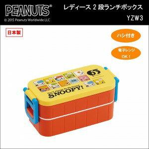 花生史努比 65 周年婦女雙午餐盒 YZW3 / 午餐盒 / 流行 / 甲板 / 牧場案例 / 女士 / 婦女 / 男子 / 男式 / 多彩 / / 飯團、 飯團、 水果沙拉、 日本製造的