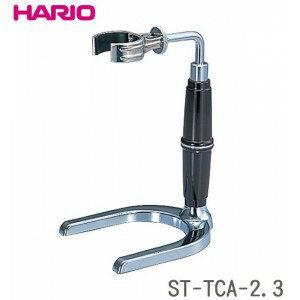 HARIO(ハリオ) コーヒーサイフォン テクニカ TCA-2.3用スタンド ST-TCA-2.3