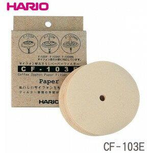 HARIO(ハリオ) サイフォン用みさらしペーパーフィルター(100枚入) CF-103E