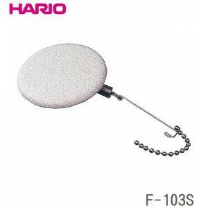 HARIO(ハリオ) サイフォン用ろか器(ろか布1枚付) F-103S