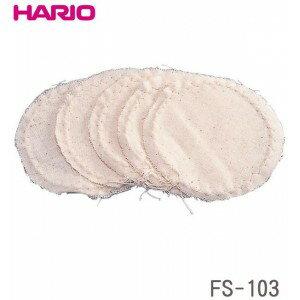 HARIO(ハリオ) サイフォン用ろか布(5枚入) FS-103