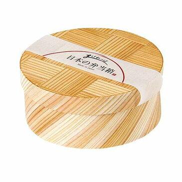 九州産杉の日本の弁当箱大人のお弁当箱 網代丸 600ml 弁当箱 和モダン 和風 2段 木製 おにぎり おむすび 人気 ランチボックス ランチケース