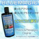 ブルーマジックプラスチック&プレキシガラス用クリーナー236ml(マイクロファイバークロス2枚セット)#750【RCP】fs04gm
