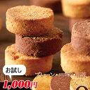 お試し200gが1,000円送料無料 訳あり 豆乳おからクッキーFour Zero(3種) おから豆乳クッキー 低糖質 ポイント消化 【送料無料・食品につき返品不可】