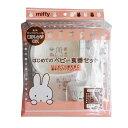 miffy(ミッフィー) はじめてのベビー食器セット BS-040 出産祝い