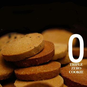美味しいダイエットクッキー!!豆乳おからクッキー トリプルZERO【食品につき返品不可】 低糖質/ダイエット食品/ファスティング/おからダイエット/豆乳クッキー/ランキング/大豆たんぱく/健康/ヘルシー/シュガーレス/低カロリー/フレーバー/【RCP】fs04gm