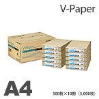 A4 コピー用紙 5,000枚 (500枚×10冊) 国産 XEROX V-Paper 富士ゼロックス PPC 印刷用紙 プリンター用紙