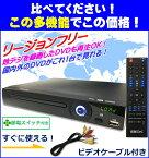 楽天最安値に挑戦!放熱性に優れたボディ採用★新品★送料無料★リージョンフリーDVDプレーヤーBEX(ベックス) BSD-M1BK待機電流1発OFF!節電仕様地デジを録画したDVDの再生OK!CPRM対応です在庫入荷しました