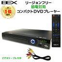 リージョンフリー DVDプレーヤー節電対応 待機電流 カット 再生専用...
