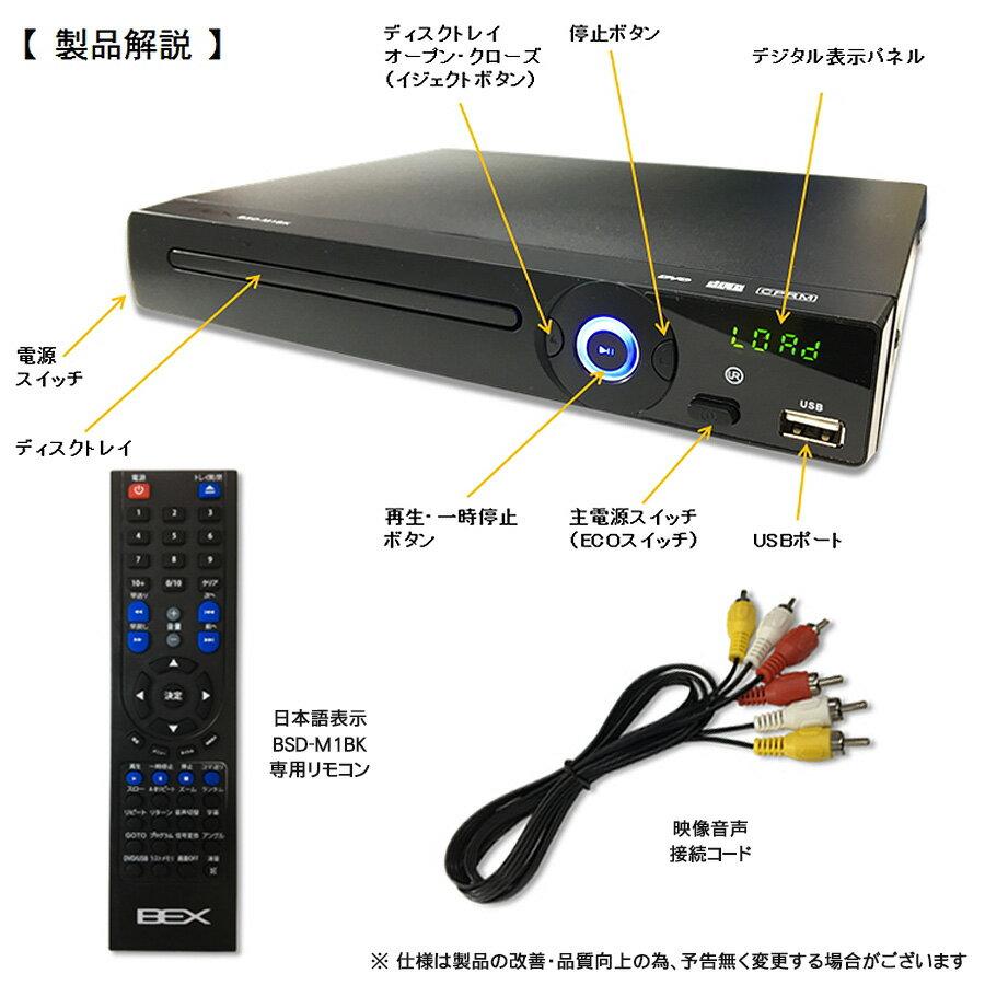 リージョンフリー DVDプレーヤー節電対応 待機電流 カット 再生専用★新品/★BEX(ベックス) BSD-M1BK