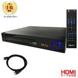 HDMI ケーブル付 リージョンフリー DVDプレーヤー多機能 高画質 HDMI端子搭載 再生専用★新品/送料無料★BEX(ベックス)BSD-M2HD-BK