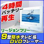 BEX 9インチポータブル防水テレビ&DVDプレーヤーリージョンフリー 4時間再生バッテリー搭載【メーカー再生品】メーカー保証6か月付きパールホワイト