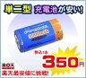 楽天最安値に挑戦!単二型ニッケル水素充電池緊急時にも大活躍!単2型充電池が驚きの価格プラレールにも便利ですよ
