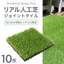 リアル 人工芝 ジョイント タイル 10枚入り 30cm×30cm 本物のような質感 ベランダ 芝生 パネル プロテック