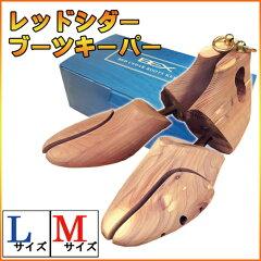検索ワード:シューキーパー シダー シューツリー 木製 革靴 保管 楽天 最安値に挑戦 ...