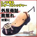 【パッケージなし商品】レッドシダーシューストレッチャー片側1個(左右兼用)女性用フリーサイズ(22cm〜25cm対応)長時間履くときつくて痛いそんな時無理なく調整して前後左右を伸ばします!メーカーや素材によって一部入らない靴も御座います。