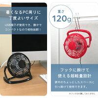 USB扇風機卓上サーキュレーター静音軽量空気循環換気暖房ブラック/レッド/ブルー/ホワイト★送料無料★PF-USB-4