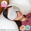 アイマスク リカバリーウェア 安眠 遮光 睡眠用 快眠 疲労