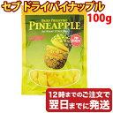 【500円OFFクーポン配布中!】 セブ ドライパイナップル