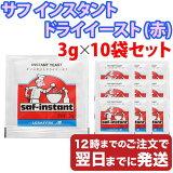 サフ (赤)インスタントドライイースト3g×10袋