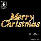 業務用イルミネーション イルミネーション 大型モチーフ 2D クリスマス 屋外 防雨 LED クリスタルグロー MerryChristmas (大) ロゴ タイトル 英字