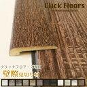 床材 フローリング材 壁際用 見切り材 幅木 巾木 木目調 リフォーム DIY クリックフロアーズ専用 95cm