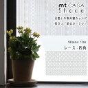 マスキングテープ 窓ガラスマスキングテープ 目隠し レース mtCASA shade 90mm×10m