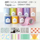 マスキングテープ mtCASA TAPE DECO カラフル/ポップ/モノクロ50mm幅×10m巻 リメイクテープ