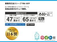 業務用石油ストーブFM-197F