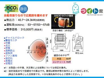 オリオン HRR480B-S エコサイレンス ジェットヒーター【代引き不可商品】
