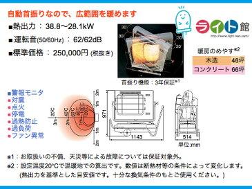 オリオン ジェットヒーター HRS330 スーパースイング 【代引き不可商品】